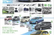 Honda Cars 様 新聞広告/15段 4色カラー