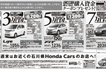 Honda Cars 様 新聞広告/5段 モノクロ