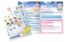 立教学習院 様 受講パンフレット/8ページ/A4 4色カラー