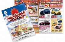 Honda Cars 京都  A3サイズ ダイレクトメールデザイン