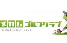 カメカムゴルフクラブ様 店舗看板等