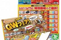 Honda Cars 滋賀東様 A3サイズ ダイレクトメールデザイン