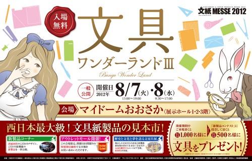 文紙MESSE2012 電車中吊り広告