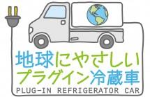 ホンダカーズ京都様 プラグイン冷蔵車ロゴマークステッカー