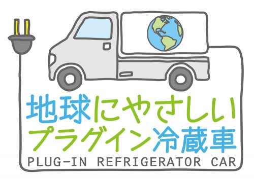 プラグイン冷蔵車ロゴマークステッカー