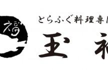 とらふぐ料理専門店 玉福様 ロゴ