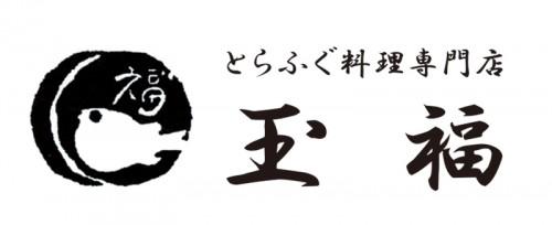玉福様 ロゴマーク