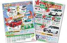 Honda Cars 様 新聞広告30段 4色カラー