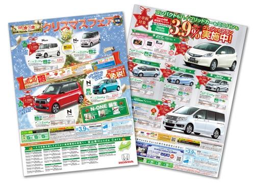 Honda Cars 様 新聞広告30段