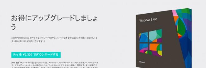 Windows 8 Proアップグレード版3,300円が2013年1月末まで