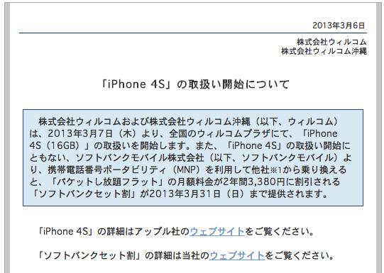 iPhone4S  ウィルコム
