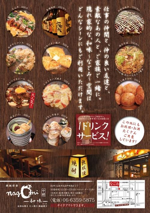 鉄板彩食 和味 nagomi様用 A4チラシ