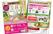 文紙MESSE2013「文具ワンダーランドⅣ」A4サイズ チラシデザイン