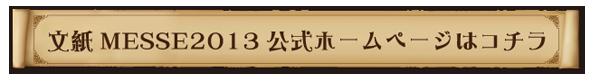 文紙MESSE2013「文具ワンダーランドⅣ」