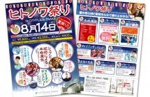 シティプラザ大阪様 ヒトノワ祭り A4サイズ リーフレットデザイン