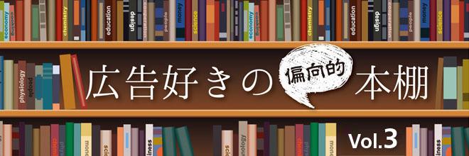 〈広告好きの「偏向的」本棚 vol.3〉