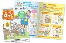 吹田私立保育園連盟様 小冊子デザイン、イラスト