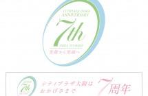 シティプラザ大阪様 7周年ロゴデザイン
