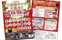 シティプラザ大阪様 ご当地キャラ大集合 A4サイズ リーフレットデザイン