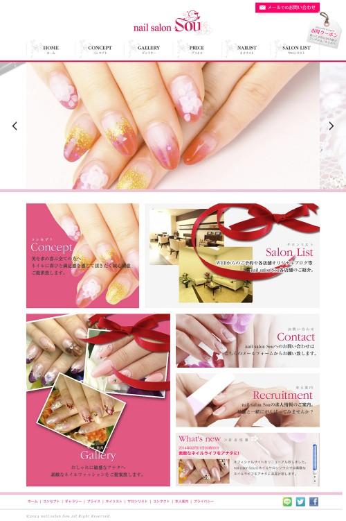 ネイルサロンSou ホームページ