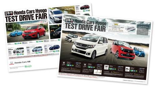 Honda Cars 兵庫様 2/8用B3サイズ 折り込みチラシデザイン