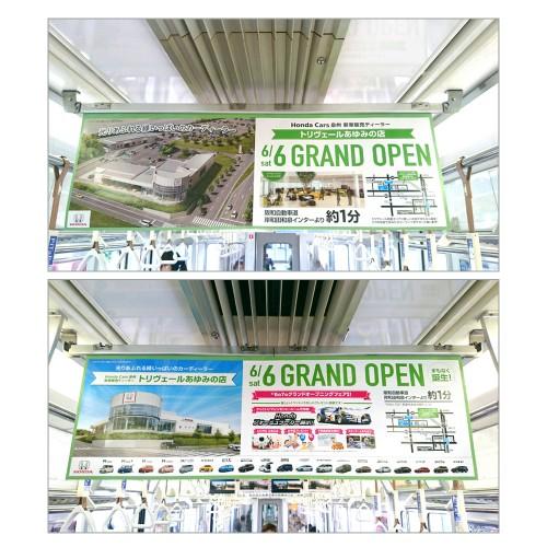 ホンダカーズ泉州様 電車中吊り広告デザイン