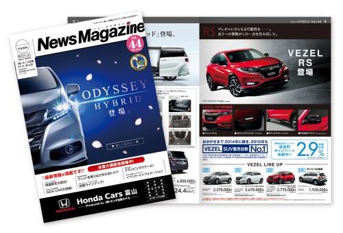 HondaCars富山様ニュースマガジン