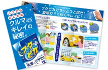 株式会社ソフト99コーポレーション様用 フクピカA4パンフレット