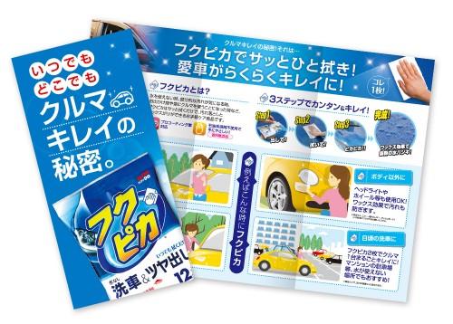 フクピカA4パンフレット