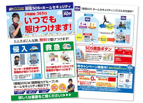 関電SOSA4リーフレット