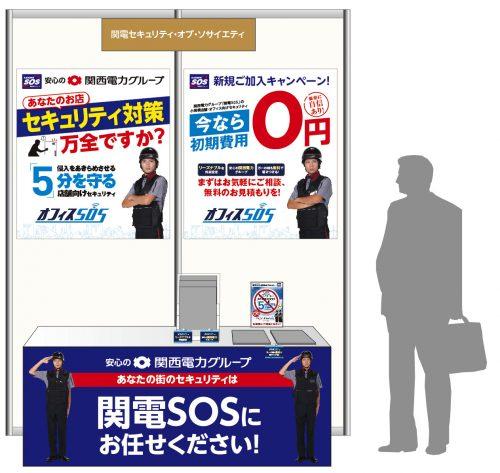 関電SOS展示会