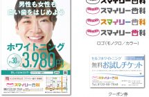 スマイリー歯科様 ロゴ・ポスター・無料クーポン券