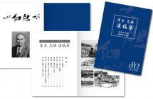 株式会社大忠様 80周年小冊子