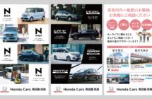 ホンダカーズ南近畿様 奈良市役所デジタルサイネージ用広告データ
